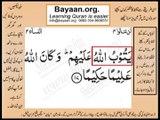 Quran in urdu Surah AL Nissa 004 Ayat 017B Learn Quran translation in Urdu Easy Quran Learning
