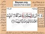 Quran in urdu Surah 004 AL Nissa Ayat 018B Learn Quran translation in Urdu Easy Quran Learning