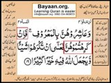 Quran in urdu Surah 004 AL Nissa Ayat 019B Learn Quran translation in Urdu Easy Quran Learning