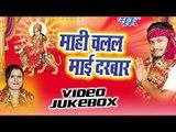 माही चलल माई दरबार | Mahi Chalal Mai Darbar | Narendra Mahi | Video Jukebox | Bhojpuri Devi Geet