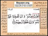 Quran in urdu Surah AL Nissa 004 Ayat 025D Learn Quran translation in Urdu Easy Quran Learning