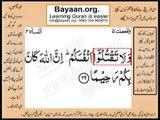 Quran in urdu Surah AL Nissa 004 Ayat 029B Learn Quran translation in Urdu Easy Quran Learning