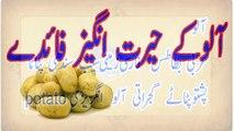 potato benefits in urdu/hindi/potato benefits/aloo ke faide