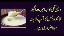 Benefits of desi ghee in urdu | Mardana kamzori ka ilaj| Zee shOw