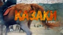 Казаки 5 серия / Сериал Казаки 2016
