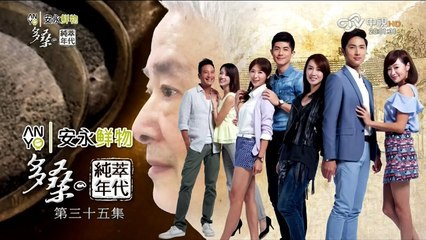 多桑的純萃年代 第35集 The Age of Innocence Ep35