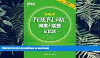 FAVORIT BOOK TOEFL�汇�根+�想记忆法:乱�版 (新东方) (Chinese Edition) READ EBOOK