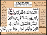 Quran in urdu Surah AL Nissa 004 Ayat 036A Learn Quran translation in Urdu Easy Quran Learning