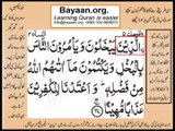 Quran in urdu Surah AL Nissa 004 Ayat 037 Learn Quran translation in Urdu Easy Quran Learning