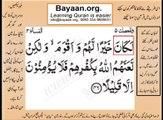 Quran in urdu Surah AL Nissa 004 Ayat 046C Learn Quran translation in Urdu Easy Quran Learning