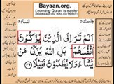 Quran in urdu Surah AL Nissa 004 Ayat 049 Learn Quran translation in Urdu Easy Quran Learning