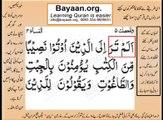 Quran in urdu Surah AL Nissa 004 Ayat 051A Learn Quran translation in Urdu Easy Quran Learning