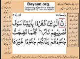 Quran in urdu Surah AL Nissa 004 Ayat 056A Learn Quran translation in Urdu Easy Quran Learning
