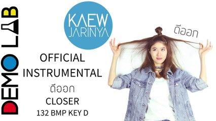 แก้ว จริญญา - ดีออก ( Closer ) - (Official Instrumental) 132 Bpm Key D - FFK ToyTeam