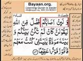 Quran in urdu Surah AL Nissa 004 Ayat 073 Learn Quran translation in Urdu Easy Quran Learning