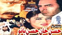 Pashto New HD Ajab Gul Telefilm - Hasan Khan o Husan Bano - Ajab Gul , Sahar Khan Best Drama