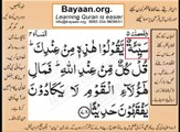 Quran in urdu Surah AL Nissa 004 Ayat 078B Learn Quran translation in Urdu Easy Quran Learning
