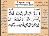 Quran in urdu Surah AL Nissa 004 Ayat 086 Learn Quran translation in Urdu Easy Quran Learning