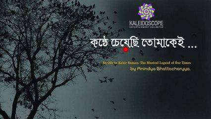 কণ্ঠে চেয়েছি তোমাকেই- ... An Ode to Kabir Suman- The Musical Legend of Our Times