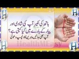 Palmistry Love Lines  Marriage Lines On Hand In Urdu Hindi  ہاتھ پر شادی کی لکیر