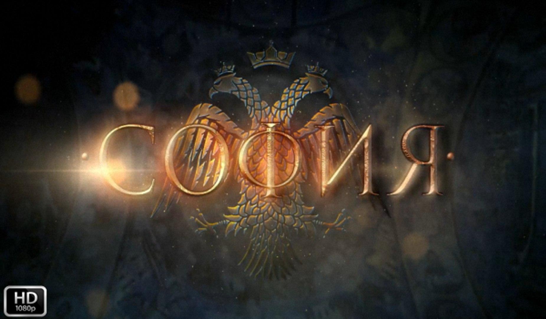 София 1 серия (2016) Сериал HD (1080p)