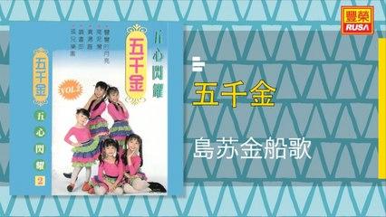 五千金 - 島苏金船歌 - [Original Music Audio]