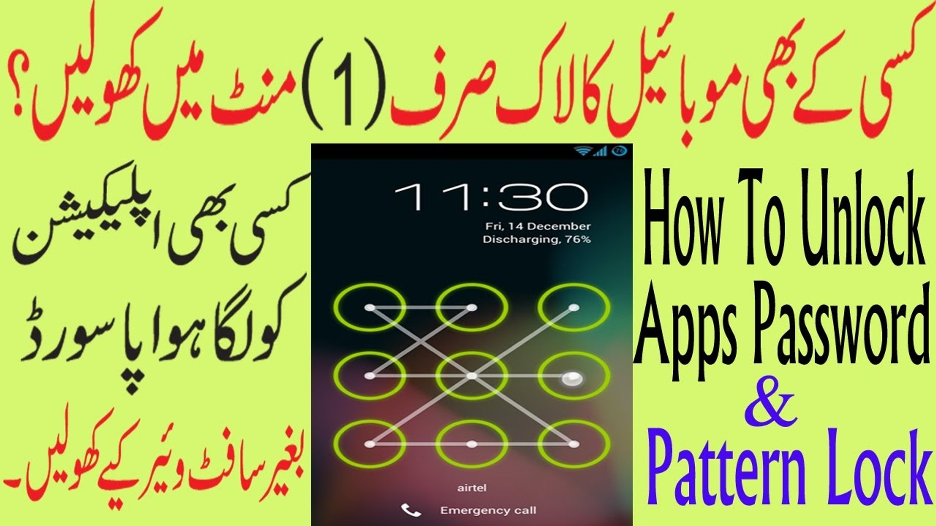 How to Unlock Android Pattern & pin lock 100% work without root