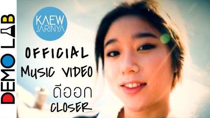 แก้ว จริญญา - ดีออก - Closer (Official  Music Video) Kaew FFK (Retro)