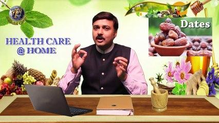 HEALTH BENEFITS OF DATES II खजूर के स्वास्थ्य लाभ II