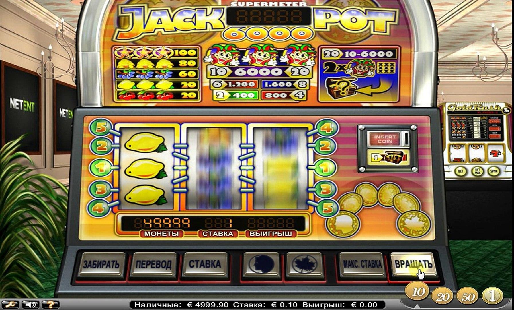 Jackpot 6000 игровые автоматы играть в интернет игры казино онлайн бесплатно