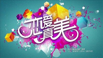 戀愛真美 第24集 Love is so beautiful Ep24