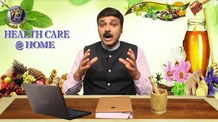 HOME REMEDIES FOR DENTAL CARE II दाँतों की देखभाल के लिए घरलू उपचार II