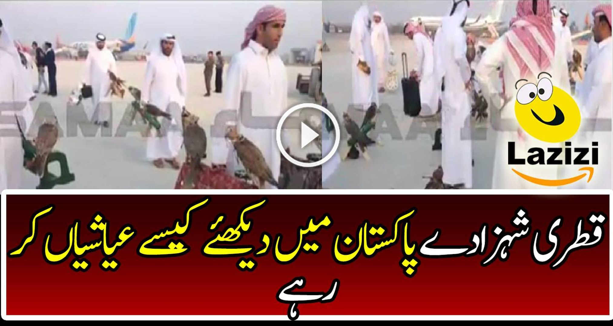 Qatar Royal Family is Enjoying in Pakistan