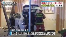 Un taxi a percuté un hôpital au Japon, tuant un couple et un homme et blessant 7 personnes