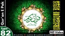 Listen & Read The Holy Quran In HD Video - Surah Al-Infitar [82] - سُورۃ الانفطار - Al-Qur'an al-Kareem - القرآن الكريم - Tilawat E Quran E Pak - Dual Audio Video - Arabic - Urdu