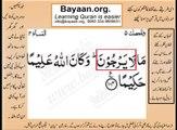 Quran in urdu Surah AL Nissa 004 Ayat 104B Learn Quran translation in Urdu Easy Quran Learning