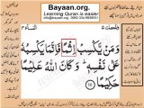 Quran in urdu Surah AL Nissa 004 Ayat 111 Learn Quran translation in Urdu Easy Quran Learning