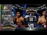 SUPER MUAYTHAI ไฟต์ถล่มโลก | Tournament | ศรศิลป์ สู้ตายมวยไทยยิมส์ VS GREG | 21 พ.ย. 58 Full HD