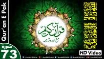 Listen & Read The Holy Quran In HD Video - Surah Al-Muzzammil [73] - سُورۃ المزمل - Al-Qur'an al-Kareem - القرآن الكريم - Tilawat E Quran E Pak - Dual Audio Video - Arabic - Urdu
