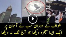People saw Miracle During TAWAAF In Khana Kaba in the Sky