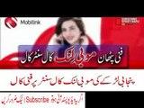 Punjabi Funny Call To Mobilink Call Center Girl Faisalabad | پنجابی لڑکے کی فنی کال سنٹر لڑکی کو