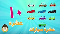 Arabic Numbers | Learn Counting with Cars - الأرقام - تعلم عد ال�