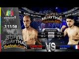 SUPER MUAYTHAI ไฟต์ถล่มโลก | Tournament | CARLOS VS ALEXIS | 7 พ.ย. 58 Full HD