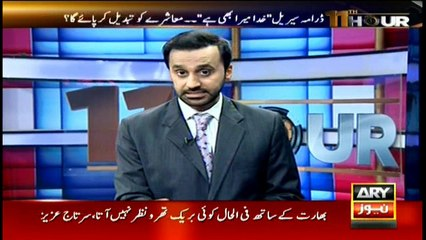 11th Hour– 9th January 2017