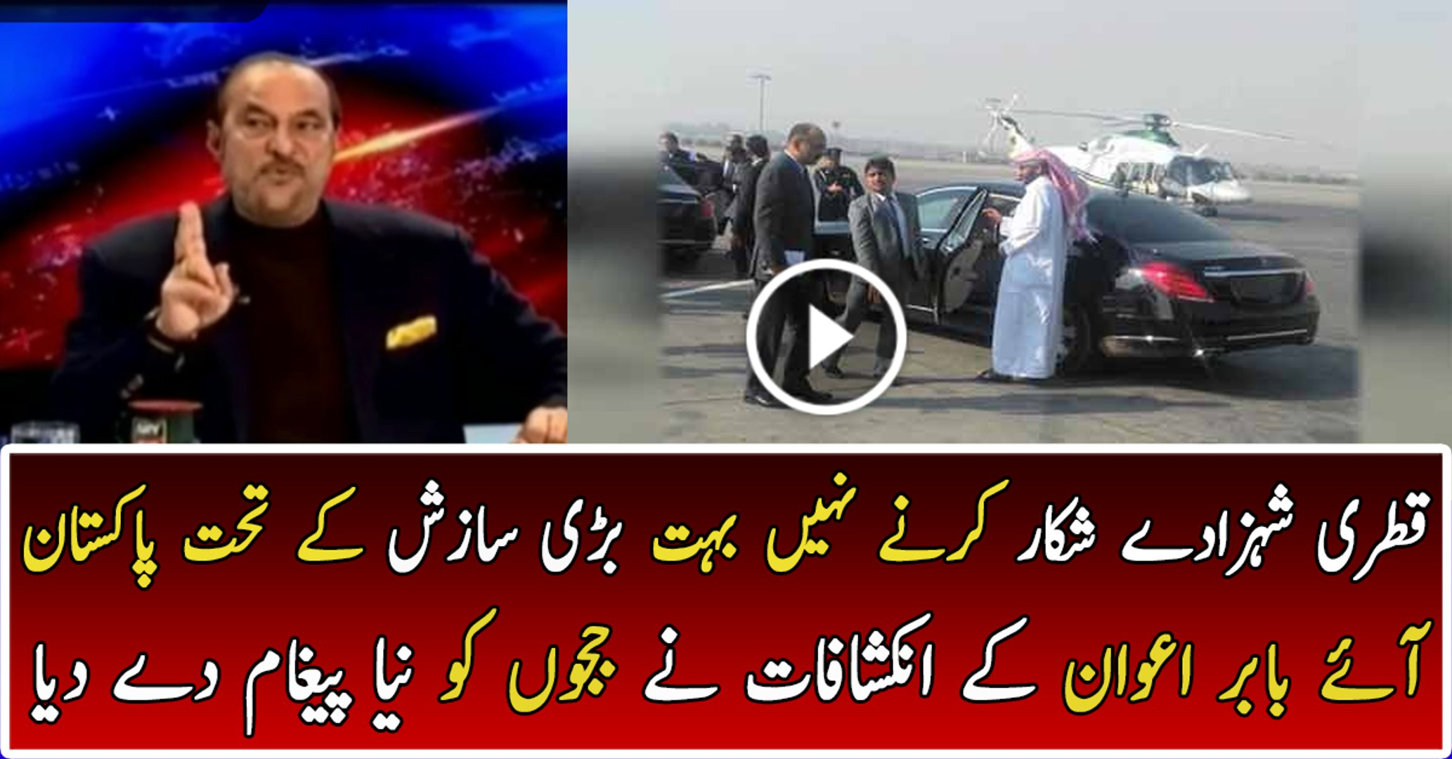 Conspiracy of Qatar Prince Again Pakistan Revealed By Babar Awan