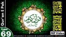 Listen & Read The Holy Quran In HD Video - Surah Al-Haqqah [69] - سُورۃ الحاقۃ - Al-Qur'an al-Kareem - القرآن الكريم - Tilawat E Quran E Pak - Dual Audio Video - Arabic - Urdu