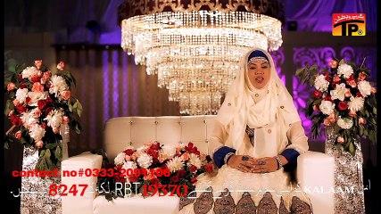 Mere Dill Mein Hai Yad E Muhammad - Shakila Perveen - Latest Naat 2016 - Eid Milad Un Nabi 2016
