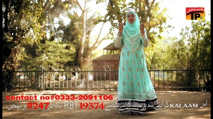 Kata Ke Sir Ko Bataya Hussain Aisa Hai - Shakila Perveen - Latest Naat 2016 - Eid Milad Un Nabi 2016