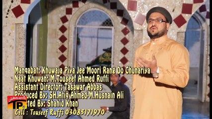 Khuwaja Piya Jee Mori - Toseef Rufi -  Naat Eid Milad Un Nabi - Eid Milad Un Nabi 2016