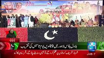 Bilawal Bhutto Speech In Lahore PPP Jalsa - 6th December 2016